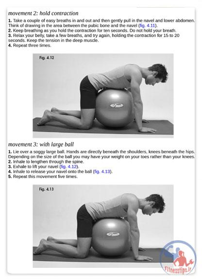 تمرینات شکم با توپ پیلاتس به همراه آموزش کاملا تصویری