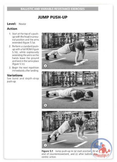 افزایش قدرت بدنی