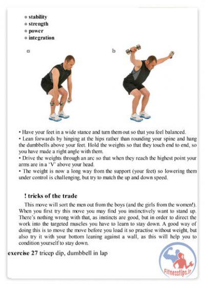 آموزش بدنسازی با دمبل