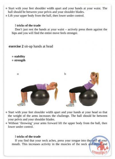 آموزش بدنسازی با توپ سوئیسی