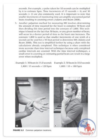 کتاب آزمونهای سنجش آمادگی جسمانی