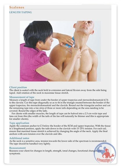 کتاب ارزیابی عملکرد عضلات