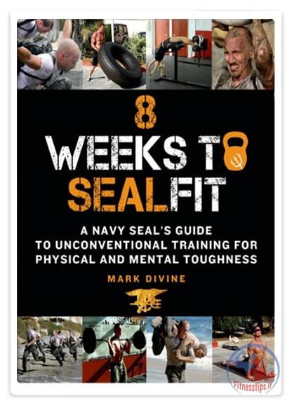 کتاب بدنسازی نظامی تفنگداران دریایی