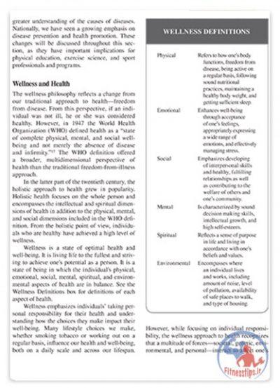 کتاب تربیت بدنی و علوم ورزشی