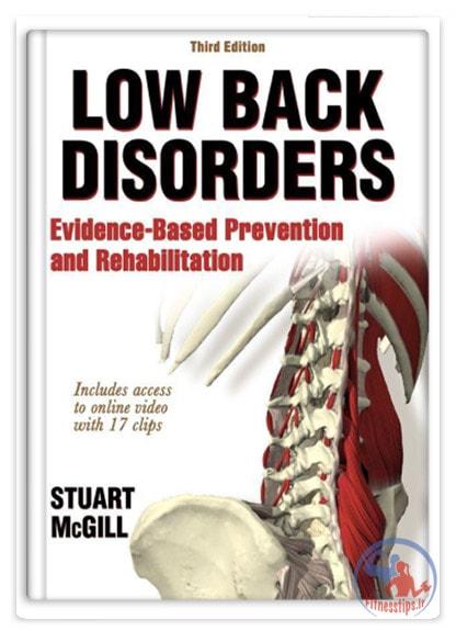کتاب پیشگیری و درمان کمر درد