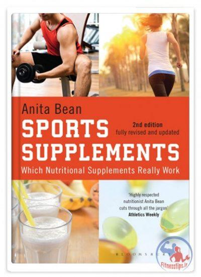 کتاب راهنمای مکمل های ورزشی