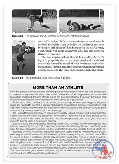 کتاب آموزش دروازه بانی فوتبال