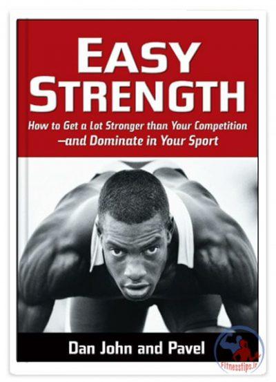 کتاب افزایش قدرت بدنی