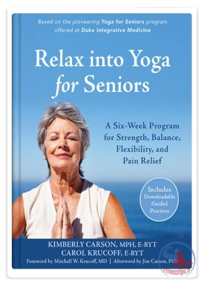 کتاب آرام سازی ذهن با یوگا