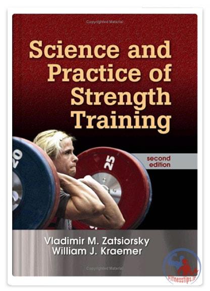کتاب علم تمرینات قدرتی