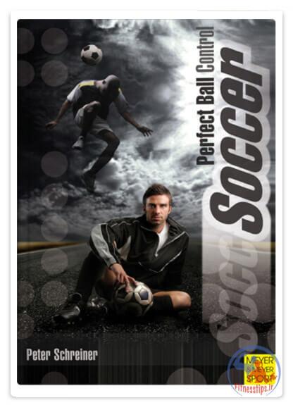 کتاب آموزش کنترل توپ در فوتبال