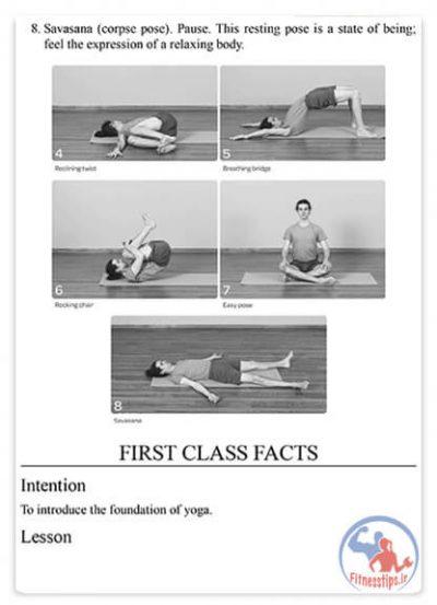 کتاب آموزش کامل یوگا
