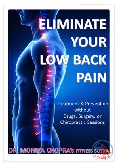 کتاب درمان کمردرد و پشت درد