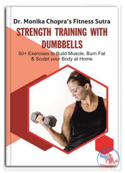 کتاب تمرینات قدرتی با دمبل