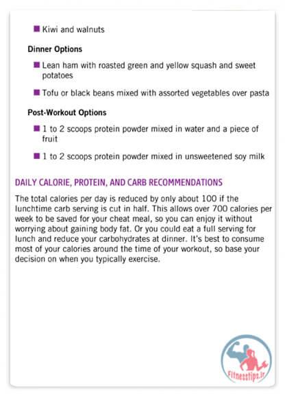 کتاب برنامه تمرینات وزن بدن