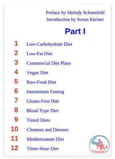 کتاب اصول رژیم غذایی