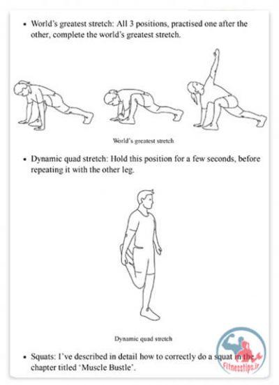 کتاب تمرینات آمادگی بدنی